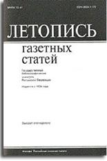 Электронный библиографический указатель путеводитель НБО НБ ВолГУ issn