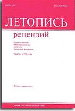 Летопись рецензий библиографическое пособие 1642
