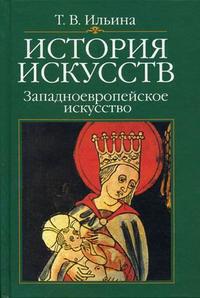 Ильина, Т.В. История искусств. Западноевропейское искусство