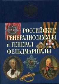 Бантыш-Каменский, Д. Н. (1788-1850). Российские генералиссимусы и генерал-фельдмаршалы