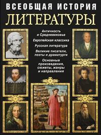 Всеобщая история литературы