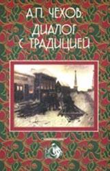 Чехов А. П. : диалог с традицией