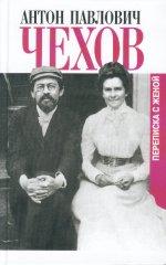 Чехов А. П. Переписка с женой