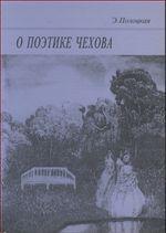 Полоцкая Э. О поэтике Чехова