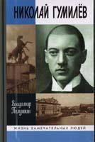 Полушин, В. Л. Николай Гумилев : жизнь расстрелянного поэта
