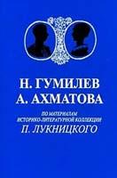 Н. Гумилев, А. Ахматова : по материалам историко-литературной коллекции П. Лукницкого