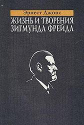 Джонс, Э. Жизнь и творения Зигмунда Фрейда