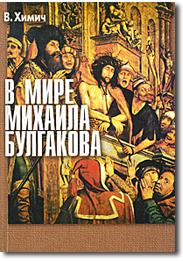 Химич, В. В. В мире Михаила Булгакова