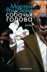 Мортен Рамсланд. Собачья голова. Symposium, 2011