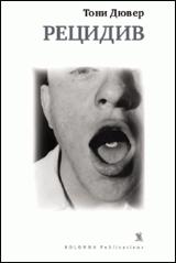 Тони Дювер. Рецидив. Kolonna publications, 2011
