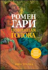 Ромен Гари. Повинная голова. Иностранка, 2011