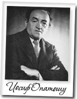 Иосиф Опатошу