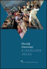 Иосиф Опатошу. В польских лесах. Текст, 2011