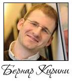 Бернар Кирини