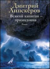 Дмитрий Липскеров. Всякий капитан – примадонна