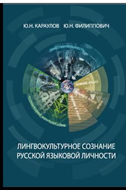 Караулов, Ю. Н. Лингвокультурное сознание русской языковой личности. Моделирование состояния и функционирования