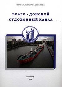 Волгодонской - Донской судоходный канал