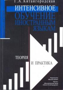 Китайгородская, Г. А. Интенсивное обучение иностранным языкам