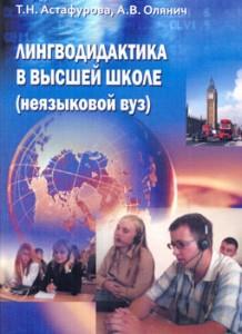 Астафурова, Т. Н. Лингводидактика в высшей школе (неязыковый вуз)