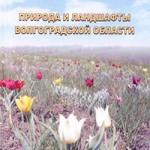 Природа и ландшафты Волгоградской области