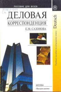 Сазонова, Е. М. Деловая корреспонденция