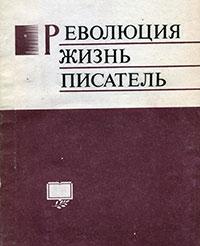 Революция. Жизнь. Писатель. В художественном мире В. В. Маяковского