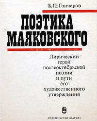 Гончаров, Б. П. Поэтика Маяковского