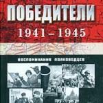 Победители 1941-1945.