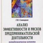 Савицкая Г. В. Анализ эффективности и рисков предпринимательской деятельности : методологические аспекты