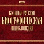 ольшая русская биографическая энциклопедия