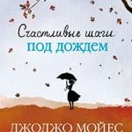 Мойес Дж.  Счастливые шаги под дождем