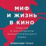 Талал Александр  Миф и жизнь в кино