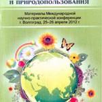 Современные проблемы географии, экологии и природопользования