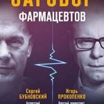 Бубновский С. М. Заговор фармацевтов