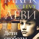 Леви М. Дети свободы