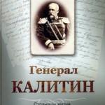 Логунов, Д. Ю.   Генерал Калитин: страницы жизни