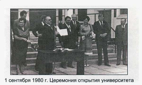 Открытие университета