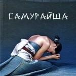 Бюто А. Самурайша