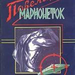 Хайнлайн, Р. Повелители марионеток