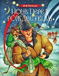 Гоголь Ночь перед рождеством