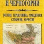 История Сербии и Черногории
