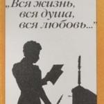 Кожевников, В. А. «Вся жизнь, вся душа, вся любовь…»