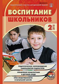 журнал педагогика