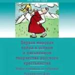 Первая мировая война в устном и письменном творчестве русского крестьянства: новые материалы из собраний Пушкинского Дома