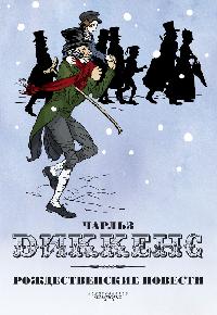 Диккенс Рождественские повести