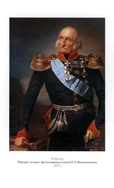 Бантыш-Каменский, Д. Н. Российские генералиссимусы и генерал-фельдмаршалы