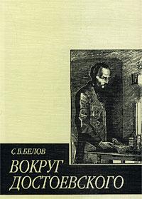 Белов С. В. Вокруг достоевского