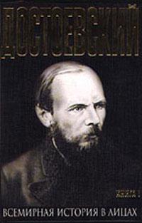 Лобос В. Достоевский