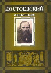 Наседкин Н. Н. Достоевский