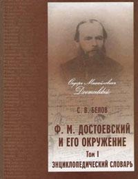 Белов С. В. Ф. М. Достоевский и его окружение